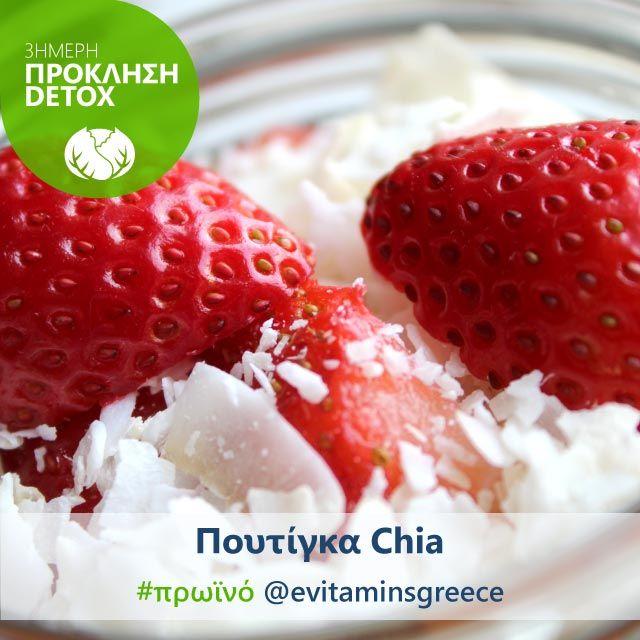 Πρόκληση Detox Πρώτη Μέρα  Πουτίγκα Chia / πρωϊνό 1 ποτήρι γάλα αμύγδαλου ή γάλα σόγιας 1/4 φλιτζ. Barleans Organic Chia Seed  1/2 φλιτζ. με φρέσκες φράουλες, ψιλοκομμένες 1 κουταλιά της σούπας νιφάδες coconut χωρίς ζάχαρη Bob's Red Mill -------- Αναμιγνύετε τους σπόρους Chia με το γάλα αμυγδάλου ή σόγιας σε ένα μικρό μπωλ. Βάλτε το στο ψυγείο για περίπου 30 λεπτά μέχρι να πήξει. Προσθέστε τις φράουλες και το coconut και είστε έτοιμοι!