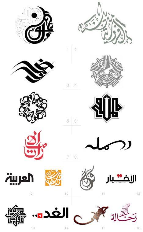 logotipos_arabes