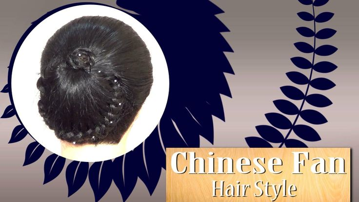 Chinese Fan Hair Style Tutorial For Beginners!!!! Hair care products:- http://khoobsurati.com/haircare   Hair style:- https://www.youtube.com/watch?v=no2EbrQXPS4