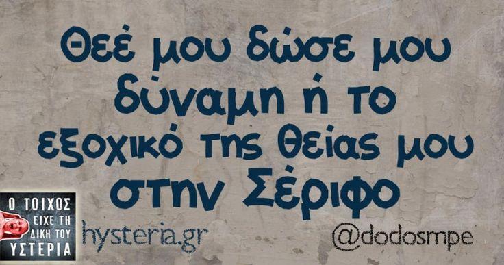 Θεέ μου δώσε μου δύναμη ή το εξοχικό της θείας μου στην Σέριφο - Ο τοίχος είχε τη δική του υστερία – Caption: @dodosmpe Κι άλλο κι άλλο: -Ρε μαλάκα πού χάθηκες… Πνίγηκε με το σάλιο του Να σου κάνω μια ερώτηση γιατί θα σκάσω; -Αλεξάνδρα ελπίζω να ποτίζεις τη γλάστρα Πόσο γαμούσε ρε φίλε πήγαινες μικρός... #dodosmpe