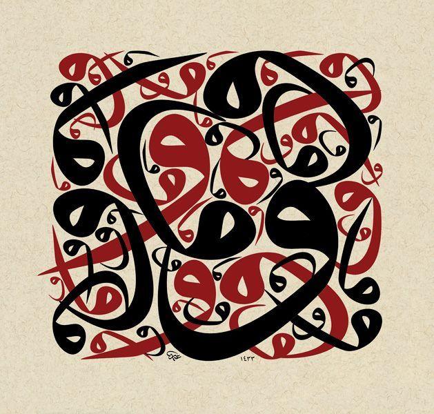 تكرار  فني جميل لحرف (و)