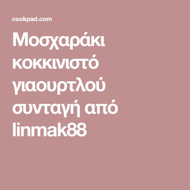 Μοσχαράκι κοκκινιστό γιαουρτλού συνταγή από linmak88