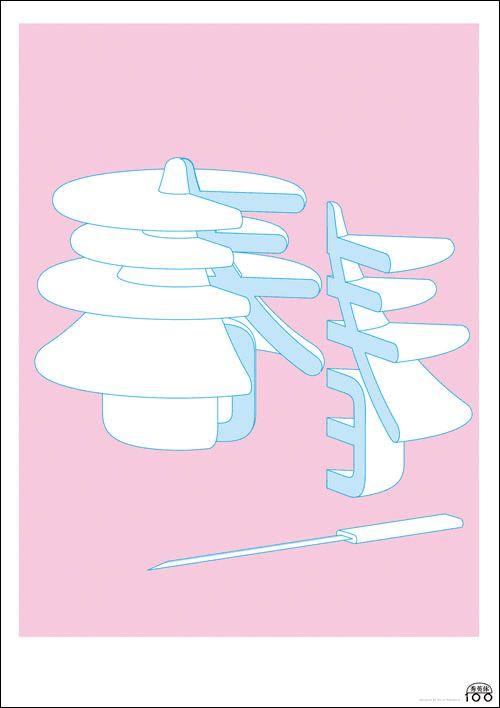 秀英体100 展 春 「a piece of spring」 (2011) ギンザグラフィックギャラリー Poster AD & Design: Norio Nakamura