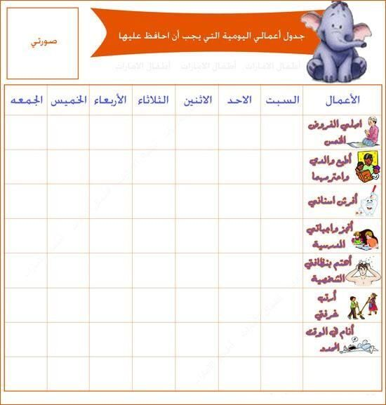 Image Associee Arabic Kids Kids Education Magic School Bus