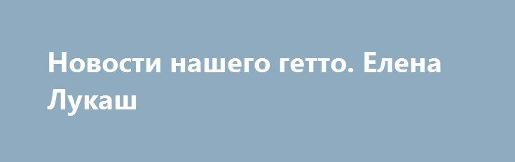 Новости нашего гетто. Елена Лукаш https://apral.ru/2017/07/20/novosti-nashego-getto-elena-lukash.html  Главный декоммунизун Вятрович ночи не спит, все думает где бы ещё нагадить и отметиться своими тупыми изменениями Сам директор считает, что его Институт национальной памяти — «это лекарство государству чтобы избавиться от болезней прошлого» и «через пять лет можно будет с уверенностью говорить о каких-то уже необратимых изменениях». Цитаты о ближайших планах юбераллеса 1.Внести изменения…