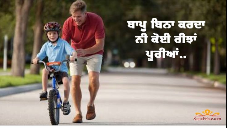 Father day quotes punjabi wallpaper number 7832 in 2020