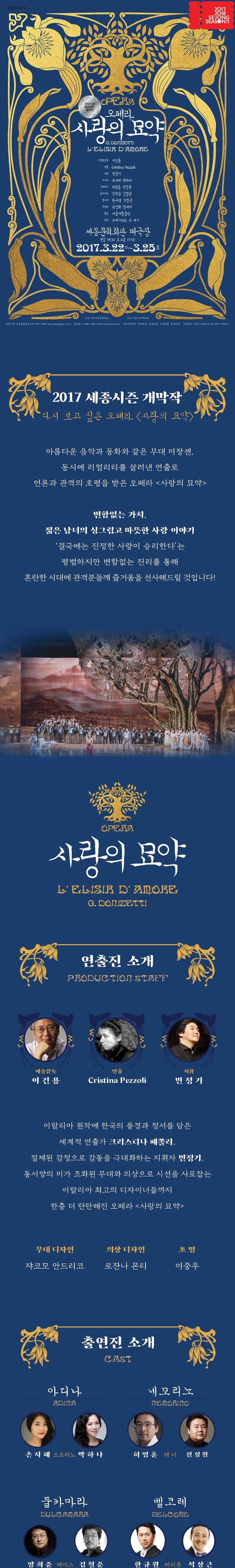 [초대이벤트] 오페라 <사랑의 묘약> 초대이벤트 - 3월 23일(목) 7시 30분 세종문화회관 대극장