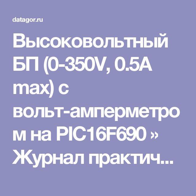 Высоковольтный БП (0-350V, 0.5А max) с вольт-амперметром на PIC16F690 » Журнал практической электроники Датагор (Datagor Practical Electronics Magazine)