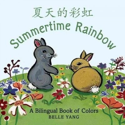 Summertime Rainbow (CHINESE): A Bilingual Book of Colors