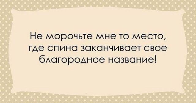 Одесский юмор: беременная голова или конец приличного названия спины, цензура по-одесски