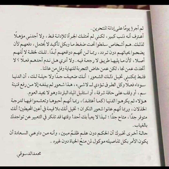 الانتحار محمد الدسوقي Arabic Quotes Cool Words Words