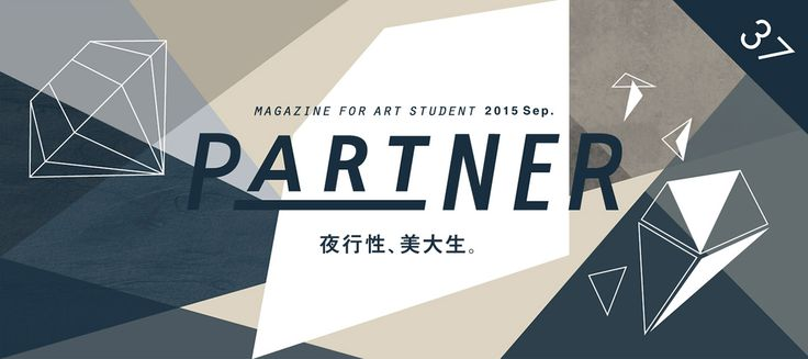 PARTNER -全国・世界をつなぐ美大生のウェブメディア-