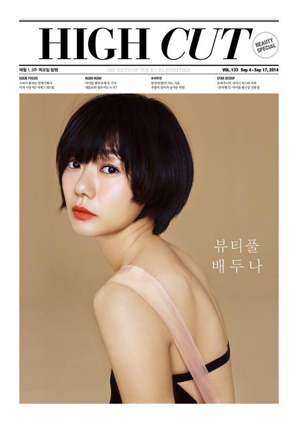 하이컷 - 패션, 뷰티, 대중문화 커뮤니티와 다채로운 이벤트 <HIGH CUT> vol. 133 배두나 - Bae Doo Na