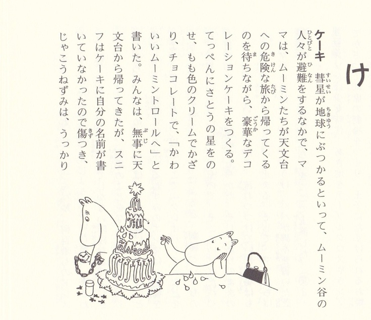 from Japanese Moomin encyclopedia