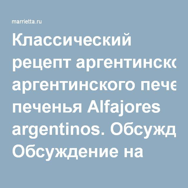 Классический рецепт аргентинского печенья Alfajores argentinos. Обсуждение на LiveInternet - Российский Сервис Онлайн-Дневников