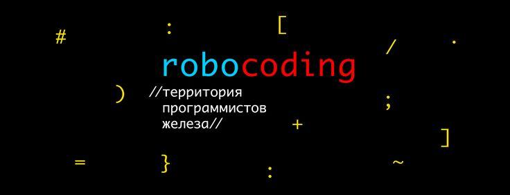 Логотип школы «Робокодинг»