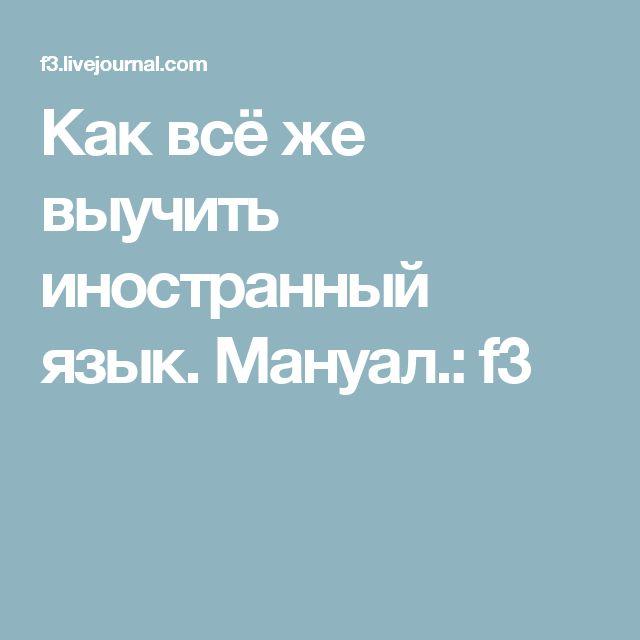 Как всё же выучить иностранный язык. Мануал.: f3