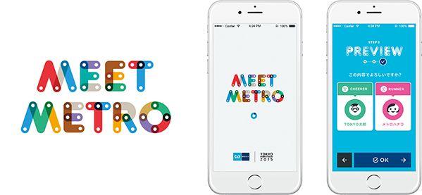 広告主名「東京地下鉄株式会社」、商品/サービス名「東京メトロ」