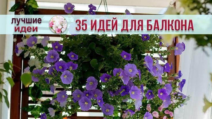 💗 Интересные идеи для маленького балкона – дизайн балкона своими руками