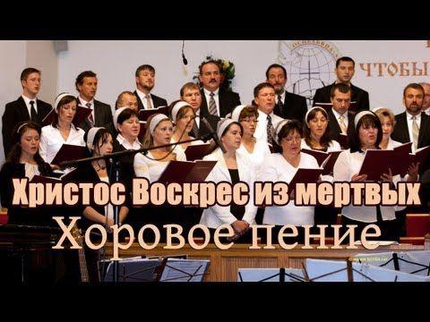 For reference Pavlos song requiest Христос Воскрес из мертвых - Хоровое пение - YouTube