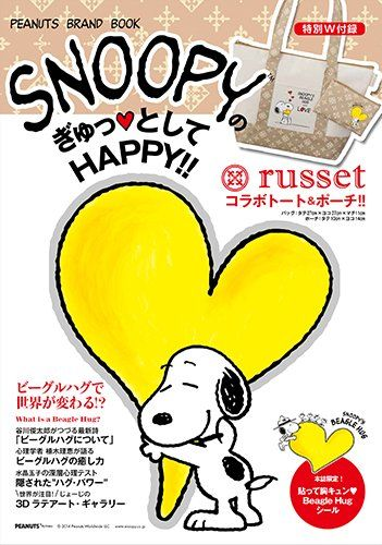 PEANUTS BRAND BOOK SNOOPYのぎゅっとしてHAPPY!! (集英社ムック)   集英社 http://www.amazon.co.jp/dp/4081021791/ref=cm_sw_r_pi_dp_iuM-tb158Q5Z7