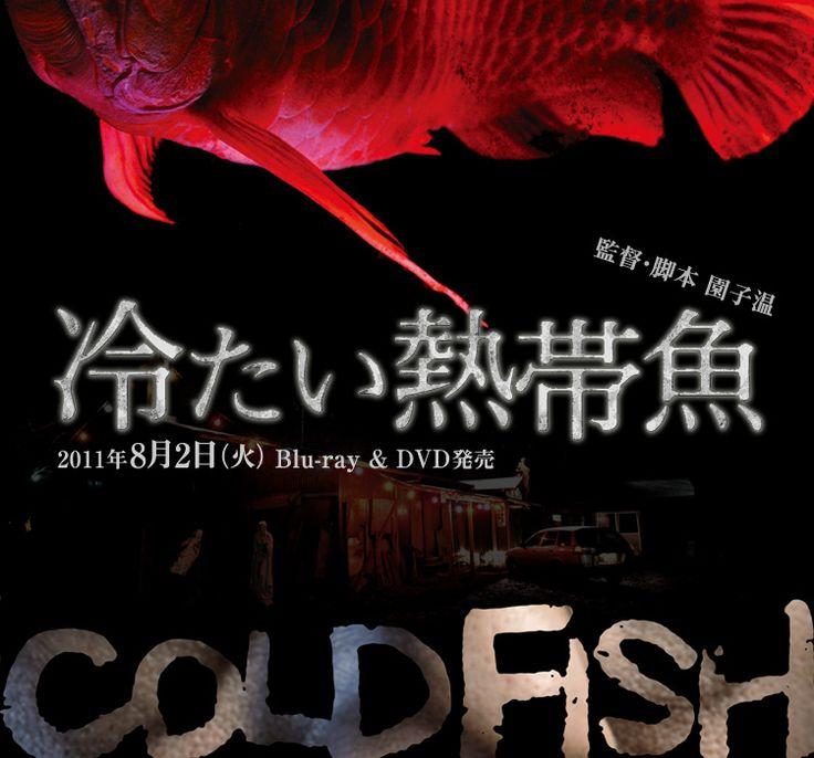 「冷たい熱帯魚」(2011)  出演: 吹越満, でんでん, 黒沢あすか, 神楽坂恵, 梶原ひかり/監督: 園子温