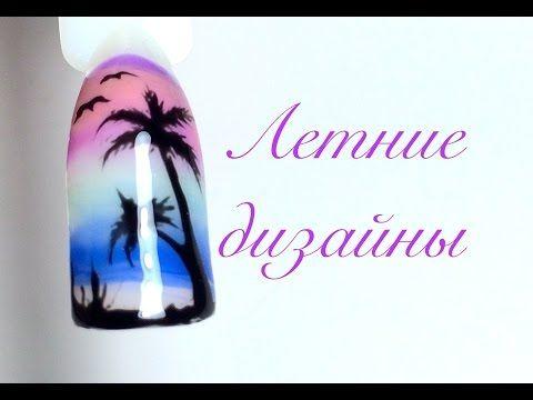Пальмы, летний дизайн ногтей, быстро просто ярко - YouTube