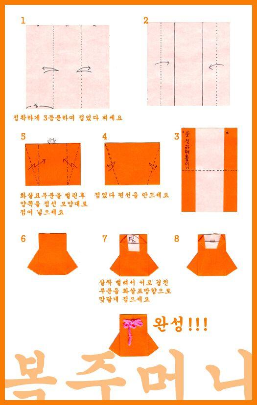 복주머니 접기/복주머니 접는법 모음 - (방학숙제 만들기/미술수행평가) : 네이버 블로그