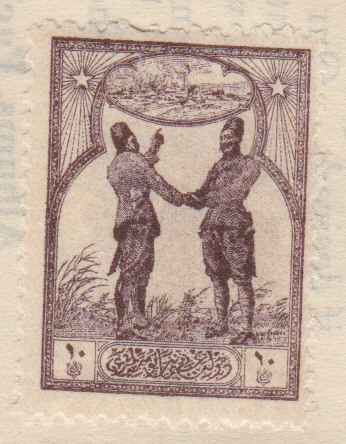 Ottoman Empire Postage Stamp, two men shaking hands, early 1900s?