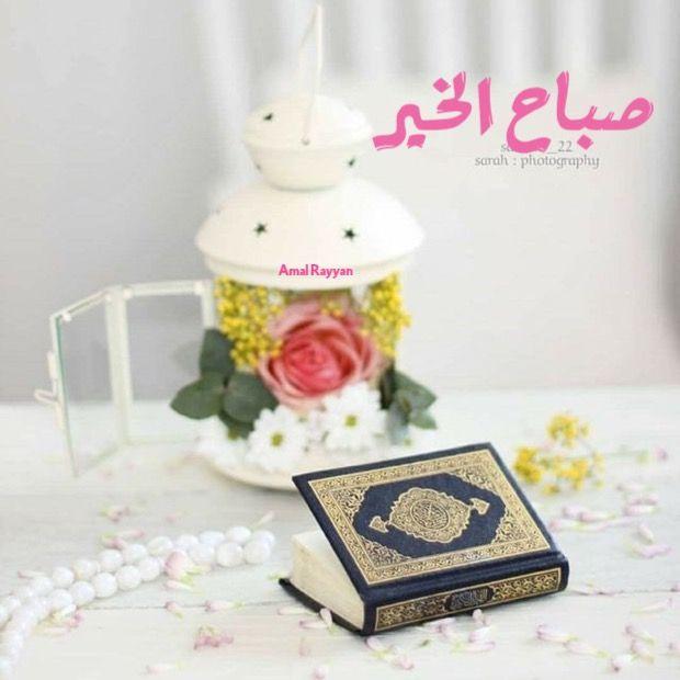 صباح الخير Lockscreen Iphone Quotes Quran Ramadan
