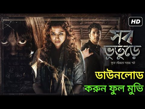 A quest to celebrate 'ghosts' is all set to give you some spine chilling  spookyness. Here's presenting the much awaited trailer of Birsa Dasgupta's  next ' ...