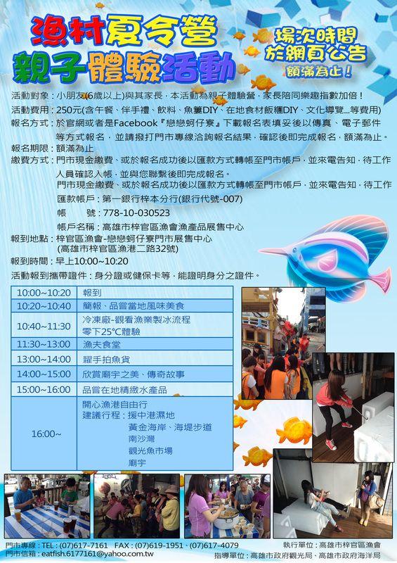 TFA Fishing Village Summer Camp, TAIWAN