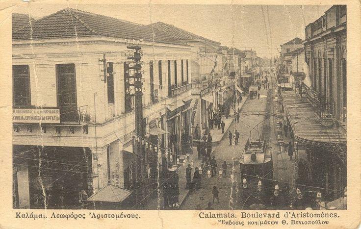 Η οδός Αριστομένους κάπου στις αρχές του προηγούμενου αιώνα...