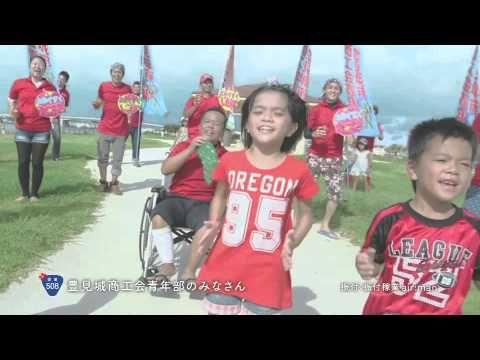 沖縄ファミリーマート 国道508号線「結」第八弾 「CMに出よう!キャンペーン参加者」CM 30秒B