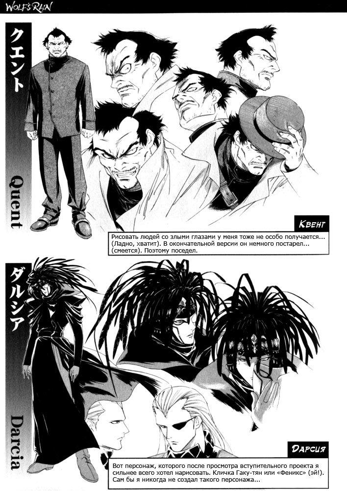 Чтение манги Волчий дождь 1 - 5 - самые свежие переводы. Read manga online…