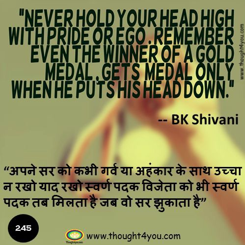 Quotes By BK Shivani, कोट्स,BK Shivani Quotes, BK Shivani Quotes in Hindi, BK Shivani, thought 4 you, thought for you, thought of you , Ego, Life