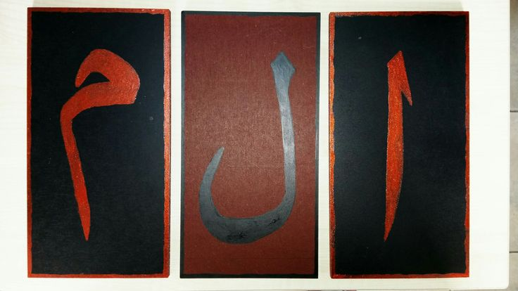 Arapça Elif-Lam-Mim yazılı üç parça tablo. Ahşap Boyama.
