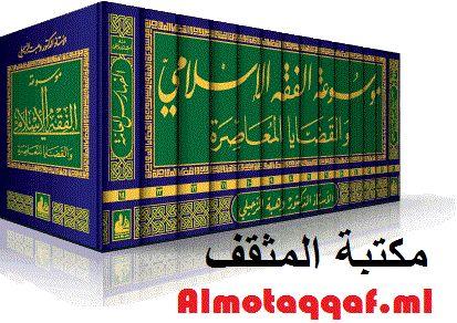 موسوعة الكتب الالكترونية الاسلامية