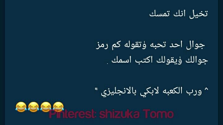 نكت ضحك هبال وناسة هههه Funny Arabic Quotes Thoughts Funny