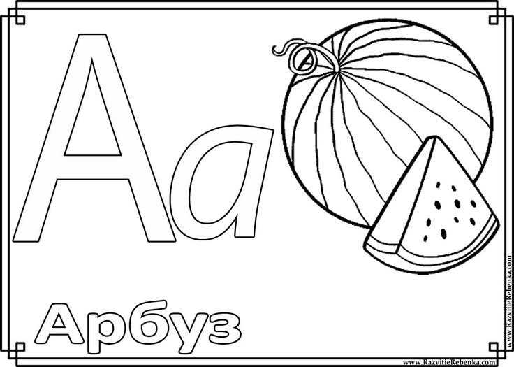 Азбука для Детей раскраски