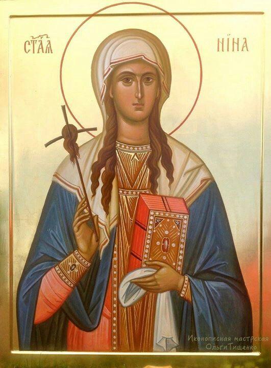 Αγία Νίνα / Saint Nino