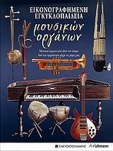 Εικονογραφημένη εγκυκλοπαίδεια μουσικών οργάνων Μουσικά όργανα από όλον τον κόσμο: Από την αρχαιότητα μέχρι τις μέρες μας