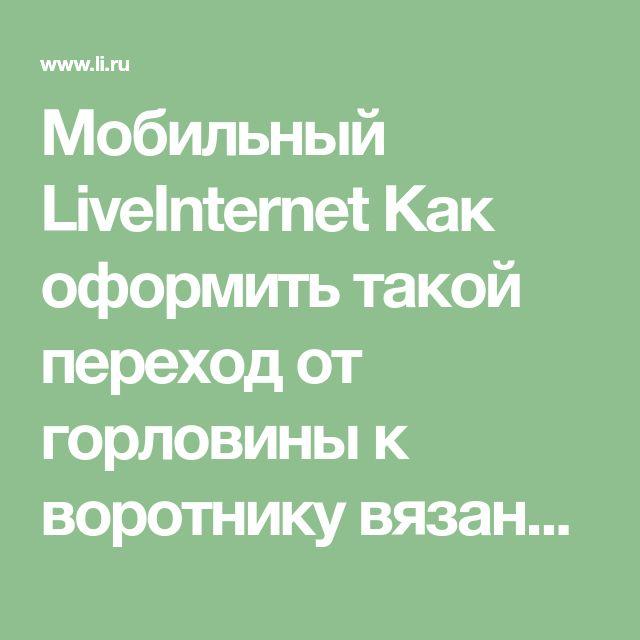 Мобильный LiveInternet Как оформить такой переход от горловины к воротнику вязаного свитера или джемпера,мастер-класс подробно по фото | len-OK65 - Дневник len-OK65 |