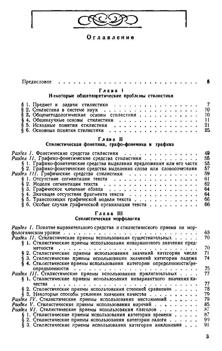 Книга Стилистика английского языка (Мороховский А.Н.) - большая электронная библиотека