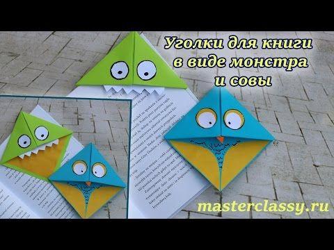 Easy paper craft. Поделки из бумаги для школы: уголки для книги в виде монстра и совы - YouTube