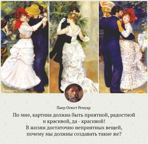 29 апреля - Международный день танца.  Здесь - 20 арткрыток с цитатами Ренуара, и все жизнерадостные!