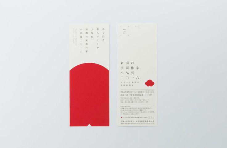 新春美術小品展 2015   adhouse public - アドハウスパブリック