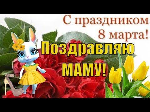 Pozdravlenie S 8 Marta V Mezhdunarodnyj Zhenskij Den 8 Marta