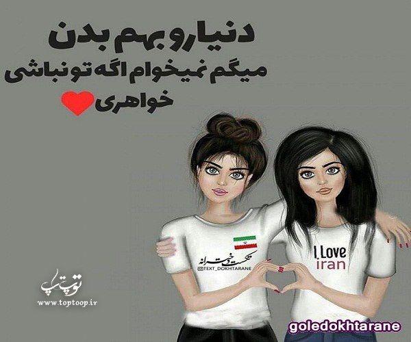 عکس نوشته دوست داشتن آبجی برای پروفایل متن دوست داشتن خواهرم Sister Love Quotes Sister Love Love Quotes