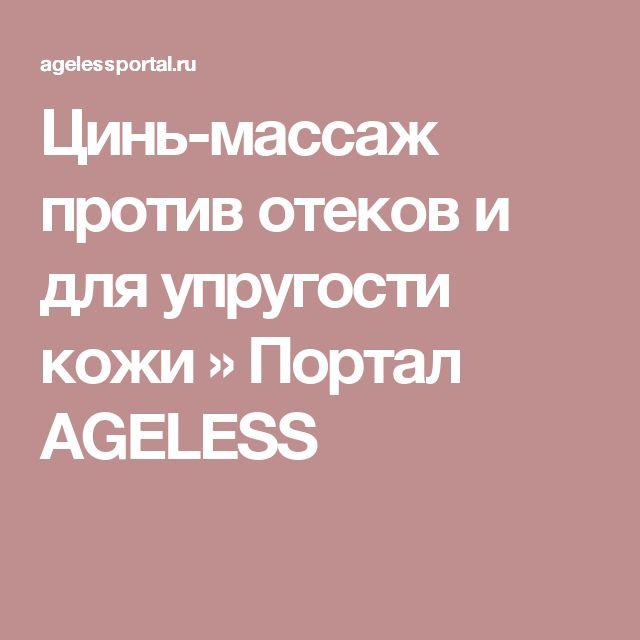 Цинь-массаж против отеков и для упругости кожи » Портал AGELESS